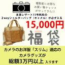 ★2wayレザーバッグ【キャメル】が必ず入るハッピー福袋 15000円【スリム】