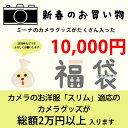 ★カメラのお洋服【スリム】適応 福袋 10000円