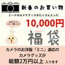 ★カメラのお洋服【ミニ】適応 福袋 10000円