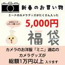 ★カメラのお洋服【ミニ】適応 福袋 5000円