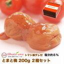 【送料無料】tomato-ume(とまと梅・トマト梅)200g×2箱セット 塩分約8%【紀州みなべの南高梅】【南高梅】【はちみ…