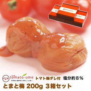 【送料無料】tomato-ume(とまと梅・トマト梅)200g×3箱セット 塩分約8%【紀州みなべの南高梅】【南高梅】【はちみつ風味】【はちみつ梅干】【ミニトマト】【優糖星】【お中元】【お歳暮】