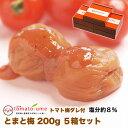 【送料無料】tomato-ume(とまと梅・トマト梅)200g×5箱セット 塩分約8%【紀州みなべの南高梅】【南高梅】【はちみ…