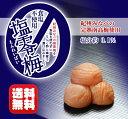 【送料無料】 【数量限定】 塩零梅 650g (食塩不使用  塩分約0.1%)【減塩梅干し】