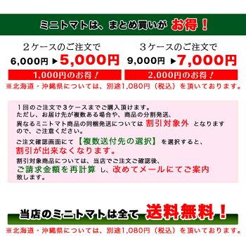 【送料無料】【ミニトマト】王糖姫(おとひめ)約300g×5パック入り