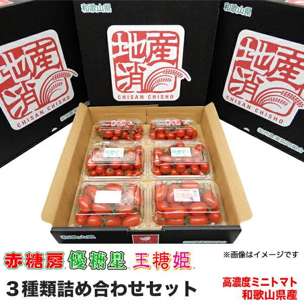 【送料無料】ミニトマト3種類詰め合わせセット 【ミニトマト】【高糖度】【甘い】