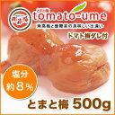 【送料無料】tomato-ume(とまと梅・トマト梅)500g塩分約8%【紀州みなべの南高梅】【南高梅】【はちみつ風味】【は…