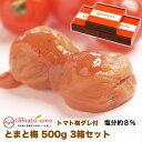 【送料無料】tomato-ume(とまと梅・トマト梅)500g×3箱セット 塩分約8%【紀州みなべの南高梅】【南高梅】【はちみ…