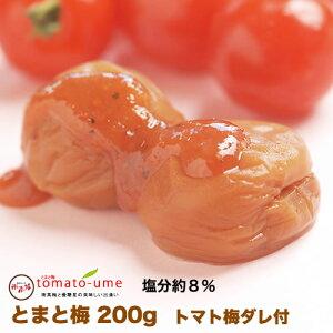【送料無料】tomato-ume(とまと梅・トマト梅)200g 塩分約8%【紀州みなべの南高梅】【南高梅】【はちみつ風味】【はちみつ梅干】【ミニトマト】【優糖星】【お中元】【お歳暮】【敬老の日