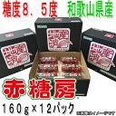 赤糖房(あかとんぼ) 160g×12パック入り フルーツ感覚!