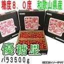 優糖星(ゆうとうせい) バラ3500g フルーツ感覚!