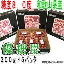 【ミニトマト】 優糖星(ゆうとうせい) 300g×5パック入り フルーツ感覚!