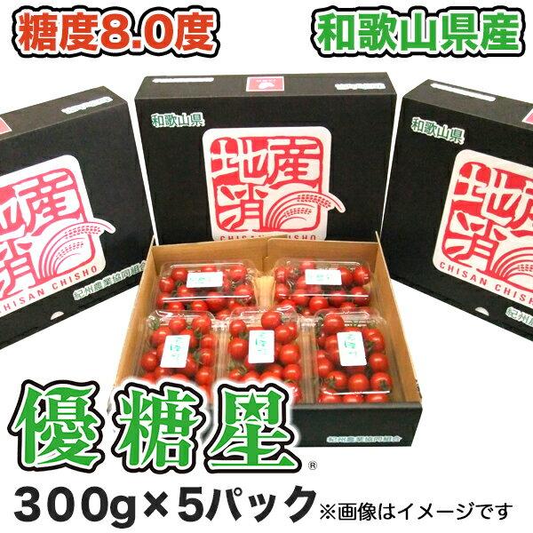 【送料無料】【ミニトマト】 優糖星(ゆうとうせい) 300g×5パック入り フルーツ感覚!