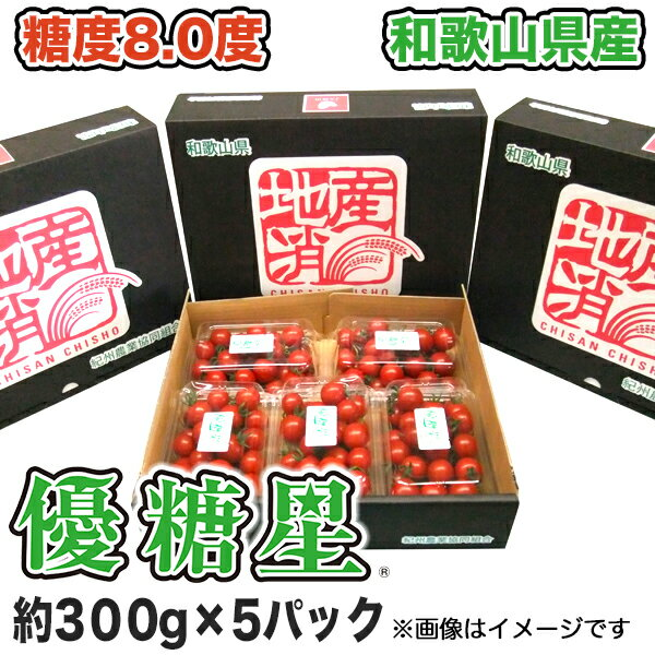 【送料無料】【ミニトマト】 優糖星(ゆうとうせい) 約300g×5パック入り フルーツ感覚!