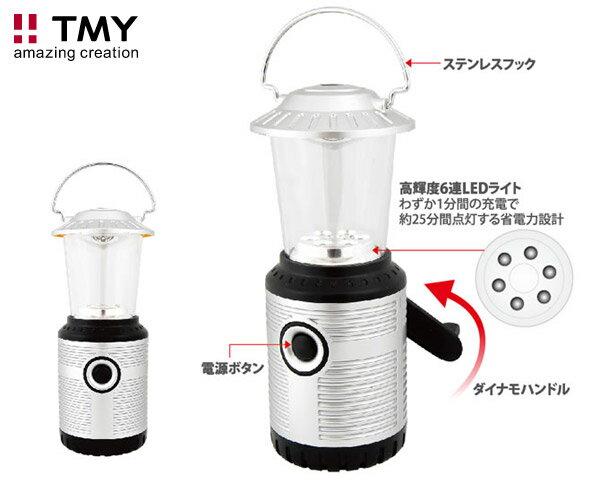 ランタン LED ダイナモランタンTMY くるッパ LE-DM01SL/防災用ライト/緊急時用LEDライト
