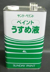 ペイントうすめ液 4L×1缶