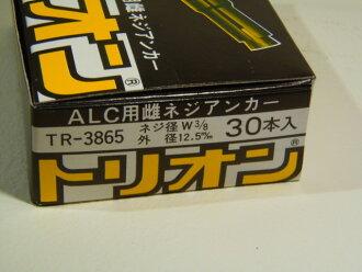 Internal thread anchor trione TR-3865 (30 Motoiri) for the ALC