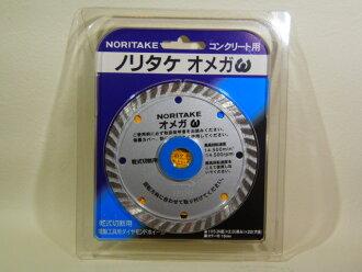 Omega 105*2.0*20 (Noritake Company)