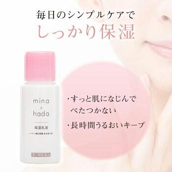 ヘパリン類似物質乳状液50gヒルドイドローションと同じ有効成分(第2類医薬品)乾燥肌しもやけあかぎれ