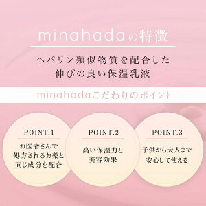ミナハダヘパリン類似物質乳状液50gヒルドイドと同じ有効成分乳液タイプ(第2類医薬品)