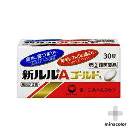 【指定第2類医薬品】新ルルAゴールドs 30錠 かぜ薬 鼻水 鼻づまり せきに