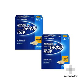 ニコチネル パッチ20 14枚 ×2個(第1類医薬品)