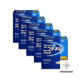 ニコチネル パッチ20 14枚 ×5個(第1類医薬品)