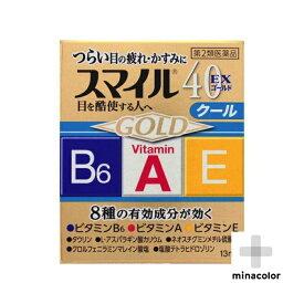 スマイル40EX ゴールド 13mL(第2類医薬品)