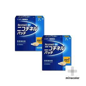 ニコチネル パッチ20 7枚 ×2個(第1類医薬品)