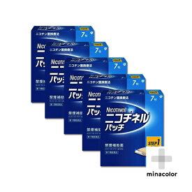 ニコチネル パッチ20 7枚 ×5個(第1類医薬品)