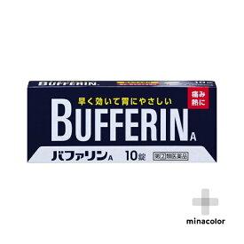 バファリンA 10錠(指定第2類医薬品)