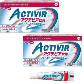 アクチビア軟膏 2g ×2個セット ゾビラックス軟膏と同じ成分 ※セルフメディケーション税制対象 (第1類医薬品)