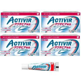 アクチビア軟膏 2g ×4個セット ヘルペスの処方薬と同じ成分 軟膏 市販薬(第1類医薬品)