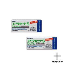 アラセナSクリーム 2g ×2個 ビダラビンと同成分 口唇ヘルペス ※セルフメディケーション税制対象 (第1類医薬品)