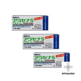アラセナSクリーム 2g ×3個 処方薬ビダラビンと同成分配合 ※セルフメディケーション税制対象 (第1類医薬品)