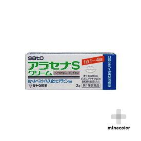 アラセナSクリーム 2g ヘルペスのクリームタイプ市販薬 ※セルフメディケーション税制対象(第1類医薬品)