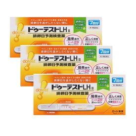ドゥーテストLHa排卵日予測検査薬 7本 排卵日チェッカー 妊活に (第1類医薬品) ロート製薬 ×3個セット