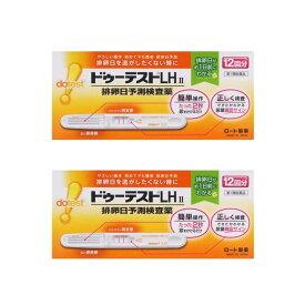 ドゥーテストLHa排卵日予測検査薬 12本 ×2個セット 妊活 検査薬(第1類医薬品) ロート製薬