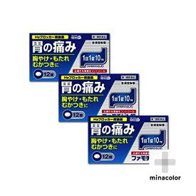ファモチジン錠「クニヒロ」 12錠 ×3個セット ガスター10と同じ成分 胃の痛み もたれ 胃腸薬(第1類医薬品)