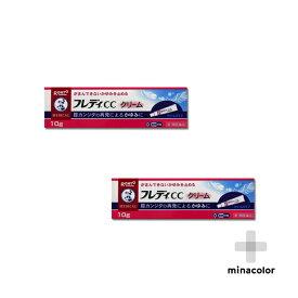 メンソレータムフレディCCクリーム 10g ×2個セット 医療用の薬と同じ成分 カンジダ薬 (第1類医薬品)