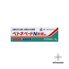ベトネベートN軟膏AS 5g リンデロンVGに似た成分 (指定第2類医薬品)