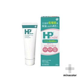 HPクリーム 25g ヒルドイドと同成分 ヘパリン類似物質 肌荒れ・角化症・乾燥肌の保湿に(第2類医薬品)