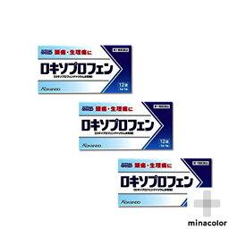 ロキソプロフェン錠「クニヒロ」12錠 ×3個セット ロキソニンSと同じ成分(第1類医薬品)