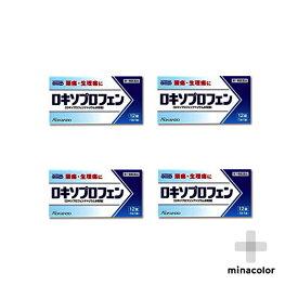 ロキソプロフェン錠「クニヒロ」12錠 ×4個セット 頭痛・生理痛に 痛み止め 解熱鎮痛剤(第1類医薬品)