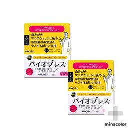 バイオブレス 30粒入 ×2セット (約2ヶ月) 乳酸菌 善玉菌 サプリメント