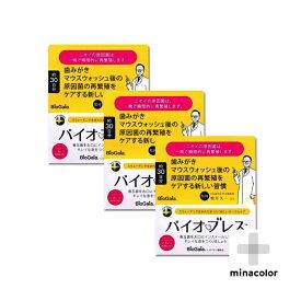 バイオブレス 30粒入 ×3セット (約90日分) 乳酸菌 善玉菌 サプリメント