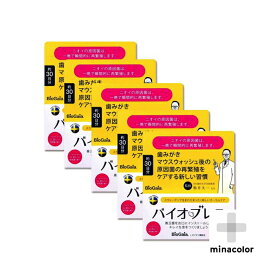 バイオブレス 30粒入 ×5セット (約5ヶ月分) 乳酸菌 善玉菌 サプリメント