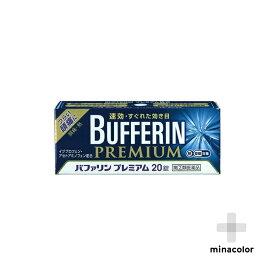 バファリンプレミアム 20錠(指定第2類医薬品)