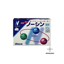 ノーシン散剤 40包 (指定第2類医薬品)