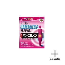 【第2類医薬品】ボーコレン 大容量 96錠 排尿痛 残尿感に